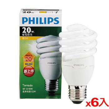 ★買5送1★飛利浦T2螺旋省電燈泡-黃光(20W)