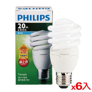 ★6件超值組★飛利浦T2螺旋省電燈泡-白光(20W)
