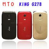MTO King G278(3G版)單卡摺疊貝殼機※清潔組+(內附原廠充電座)※