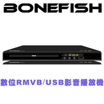 BONEFISH 數位影音播放機DVD-310