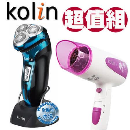 歌林Kolin-3D勁能水洗刮鬍刀(KSH-HCW05)-隨機+負離子折疊吹風機KHD-MN1202