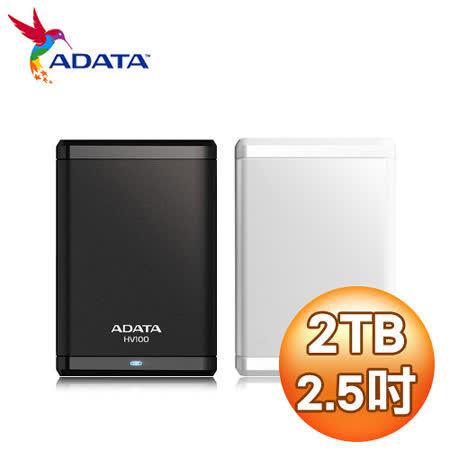 ADATA 威剛 HV100 2TB USB3.0 2.5吋 行動硬碟《雙色任選》