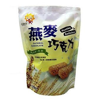 ★買一送一★卡路里燕麥巧克力 250g/袋