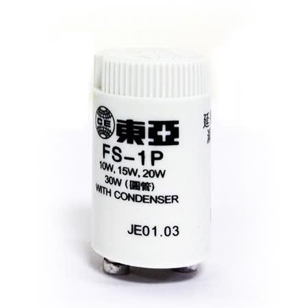 【東亞照明】FS-1P 電子啟動器/點燈管一盒(10入)110V
