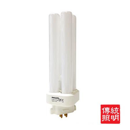 飛利浦PHILIPS PL-BB 27W 4P 田字型 省電型燈管 白/黃光 (3入)