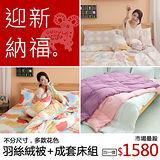 【DUYAN】親膚細緻成套床組+雙人100%天然羽絲絨被(多種尺寸/花色任選)