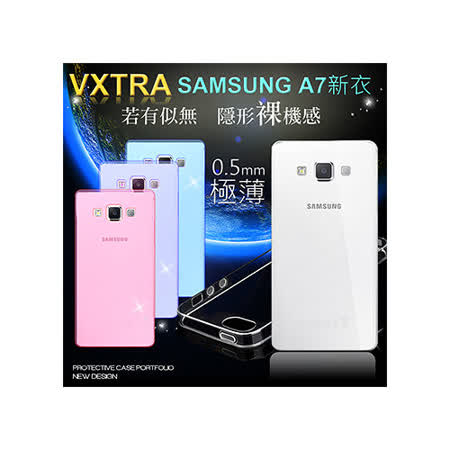 VXTRA 超完美 SAMSUNG Galaxy A7  清透0.5mm隱形保護套 手機殼