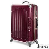 【Deseno】尊爵傳奇20吋格紋金屬防爆拉鍊行李箱(紫紅)