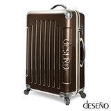 【Deseno】尊爵傳奇24吋格紋金屬防爆拉鍊行李箱(咖啡)