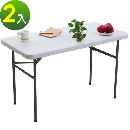 【免工具】4尺寬度(4.5公分厚度)折疊桌/書桌/工作桌/餐桌/洽談桌(2入/組)