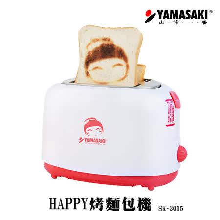 YAMASAKI 優賞微笑HAPPY烤麵包機 SK-3015