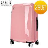 【正品Ito 日本伊藤いとう 潮牌】29吋 PC 鏡面拉鏈硬殼行李箱 1702系列-粉色