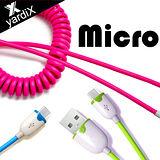 yardiX USB伸縮Q線-Micro USB充電傳輸線