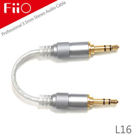 FiiO L16 3.5mm發燒對錄線