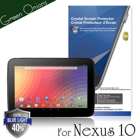 美國Green Onions Google Nexus 10 抗藍光保護貼