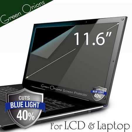 美國Green Onions LCD液晶螢幕/筆電11.6吋抗藍光保護貼