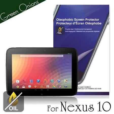 美國Green Onions Oleophobic Google Nexus 10 抗油水保護貼