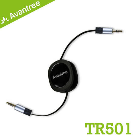 Avantree 3.5mm立體聲伸縮音源線(TR501)