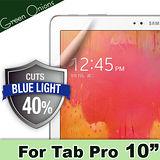 美國Green Onions Samsung Galaxy Tab Pro 10.1吋WiFi版抗藍光保護貼