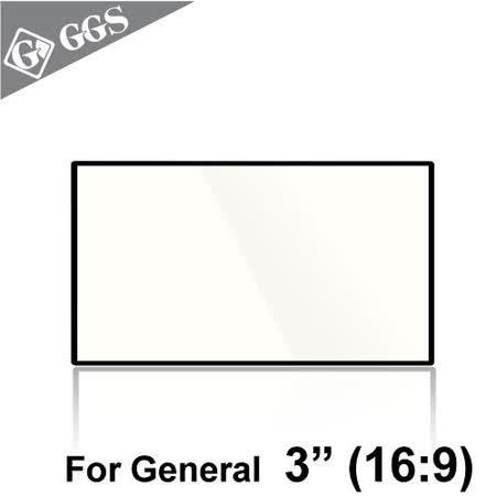 GGS第四代LARMOR金鋼防爆玻璃靜電吸附相機保護貼-通用3吋款(16:9)