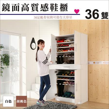 《BuyJM》加深型鏡面四門一抽高鞋櫃(2色可選)