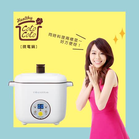 【真心勸敗】gohappy 線上快樂購recolte 日本麗克特 Healthy CotoCoto微電鍋-典雅白評價好嗎sogo 百貨 新竹