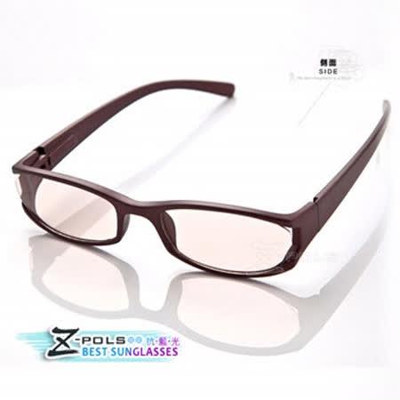 視鼎Z-POLS 專業抗藍光眼鏡(5552茶)