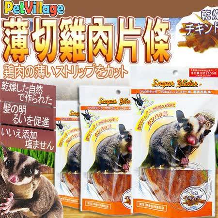 【好物推薦】gohappy線上購物Pet Village》小動物用營養高鈣鮮味60g*4包心得愛 買 員 林 店