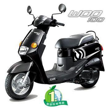 SYM三陽機車 WOO 100 搖頭鼓煞-2015新車