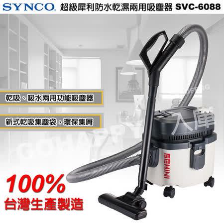 【新格】超級犀利防水乾濕兩用吸塵器 SVC-6088