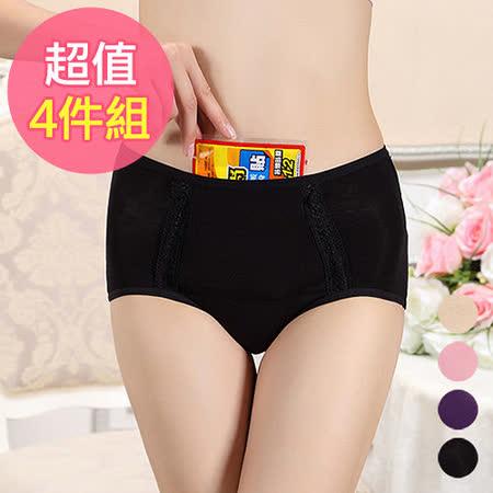 【Olivia】暖宮口袋設計 經期專用防漏中腰款生理褲/衛生褲 4件組