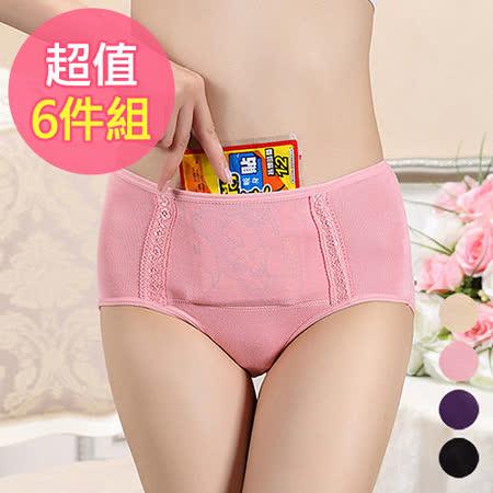 【Olivia】暖宮口袋設計 經期專用防漏中腰款生理褲/衛生褲 6件組