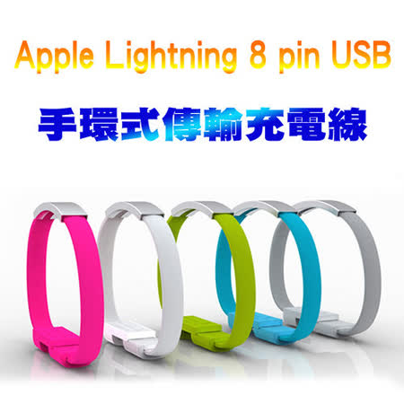 手環式 Apple Lightning 8 Pin USB 充電傳輸線