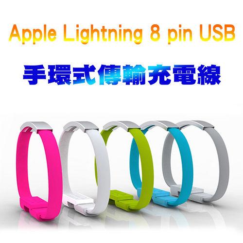 手環式 Apple Lightning 8 Pin USB 充電傳輸線
