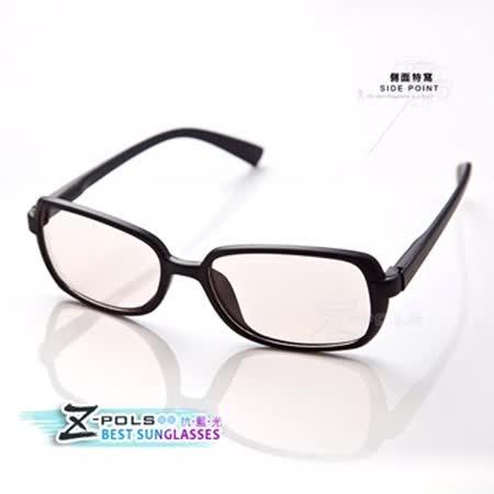 視鼎Z-POLS 兒童用抗藍光眼鏡(5573黑)