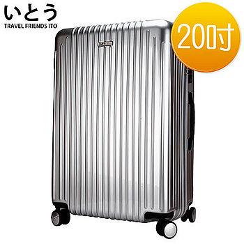 【正品Ito 日本伊藤潮牌】20吋 PC+ABS鏡面拉鏈硬殼行李箱 2095系列-銀色