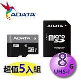 【5入組】ADATA 威剛 8GB microSDHC TF UHS-I Class10 記憶卡