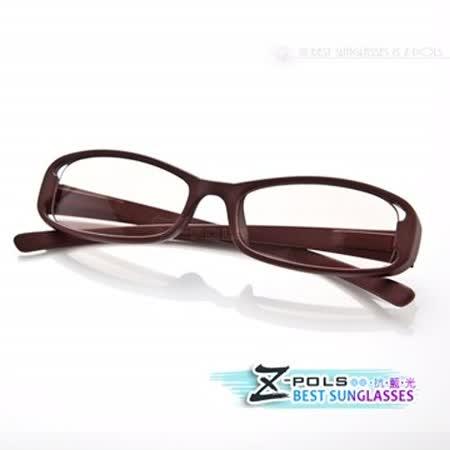 視鼎Z-POLS 專業抗藍光眼鏡(5577褐)