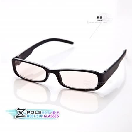 視鼎Z-POLS 專業抗藍光眼鏡(5572黑)