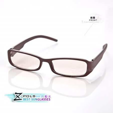 視鼎Z-POLS 專業抗藍光眼鏡(5572茶)
