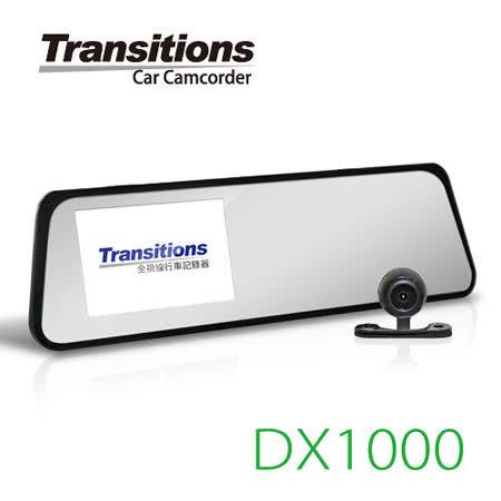 全視線 DX1000 前後雙鏡頭1080P行車記錄器(送16G TF卡)