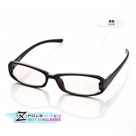 視鼎Z-POLS 專業抗藍光眼鏡(5577黑)