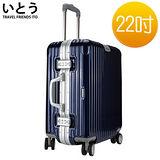 【正品Ito 日本伊藤いとう 潮牌】22吋 PC 鏡面鋁框硬殼行李箱 2193系列-寶藍
