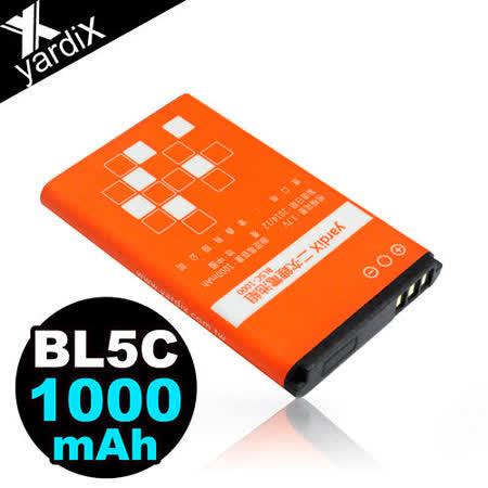 yardiX BL-5C 1000mAh鋰電池