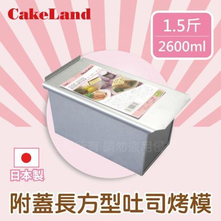 【日本CAKELAND】附蓋長方形吐司烤模(1.5斤)