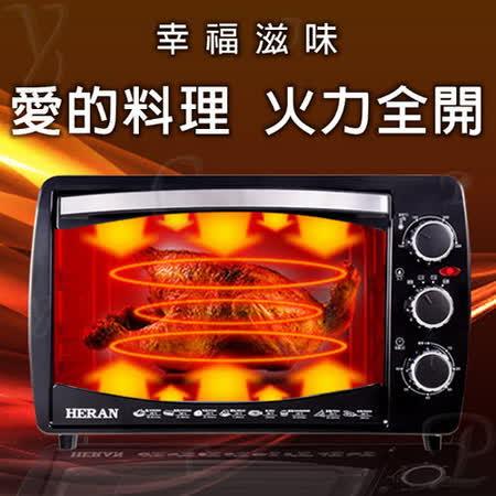 【HERAN禾聯】20L 三旋鈕家用型電烤箱 HEO-2001SGH