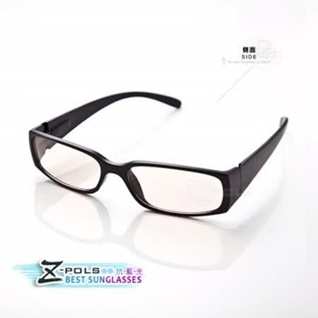視鼎Z-POLS 專業抗藍光眼鏡(5570黑)
