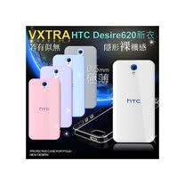 VXTRA 超完美 HTC Desire 620 / 620G 清透0.5mm隱形保護套 手機殼