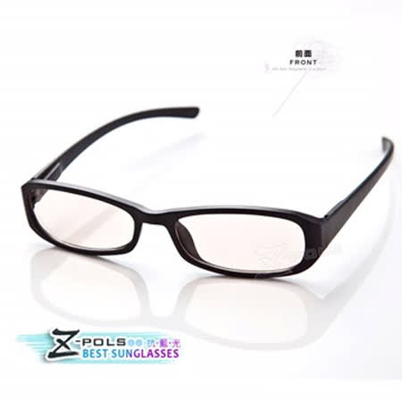 視鼎Z-POLS 專業抗藍光眼鏡(5576黑)