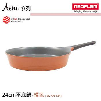 韓國neoflam Aeni系列平底鍋-茶橘色(24cm)